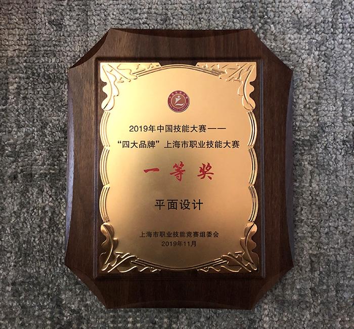 2019年五加一獲得上海四大品牌平面設計一等獎、二等獎及團體金牌