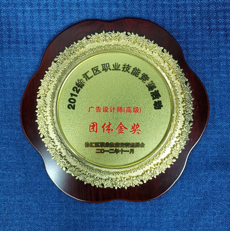 2012年徐匯區廣告設計大賽五加一培訓獲得團體金獎